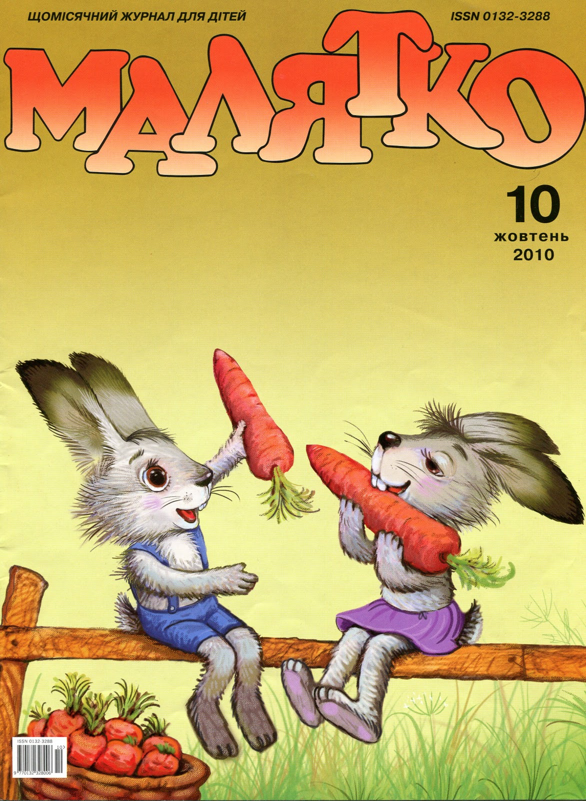 барвинок журнал